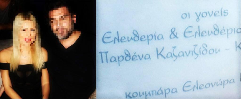 5aef1764baca Γνωστό ζευγάρι της ελληνικής showbiz παντρεύεται! Δείτε το προσκλητήριο!